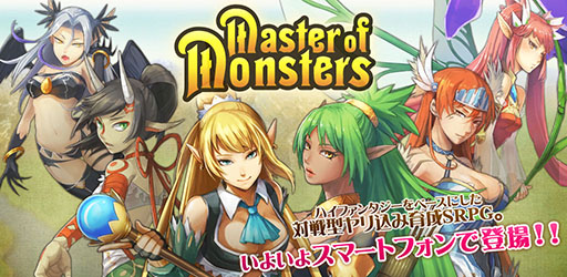 23-master-of-monsters-3