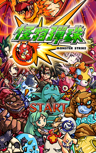 monster strike1