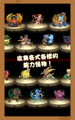 monster strike6